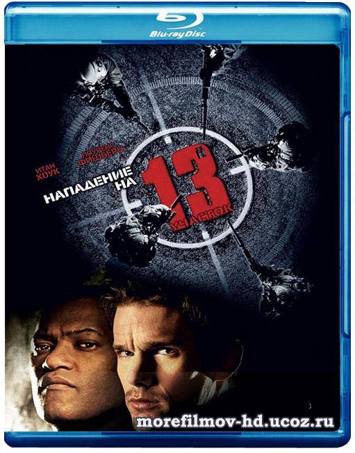 Нападение на 13-й участок / Assault on Precinct 13 (2005/BDRip)